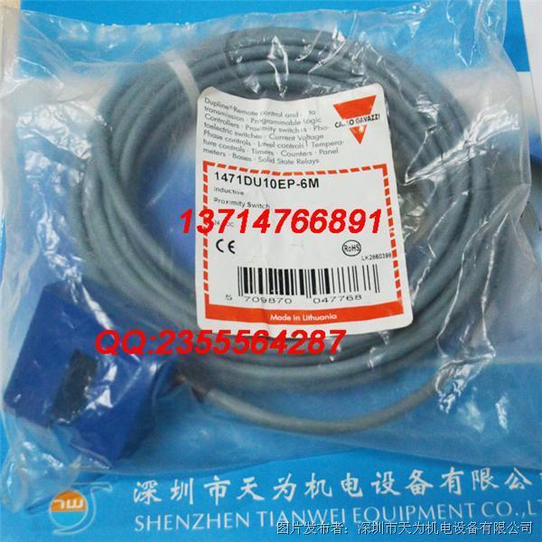 佳乐  1471DU10EP-6M  U型光电传感器