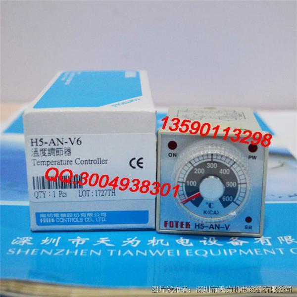 FOTEK台湾阳明H5-AN-V6温度控制器