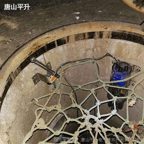 唐山平升 排水井水位监测、排水管网水位监测
