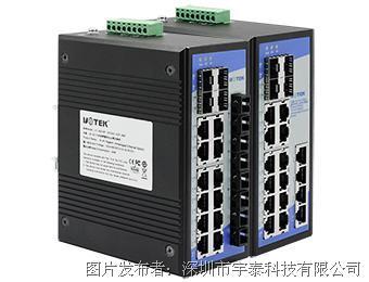 宇泰科技UT-60416F系列16+4G千兆非网管型以太网交换机