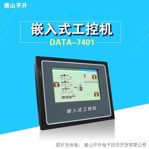 唐山平升 4G嵌入式一体化工控机、物联网工控机