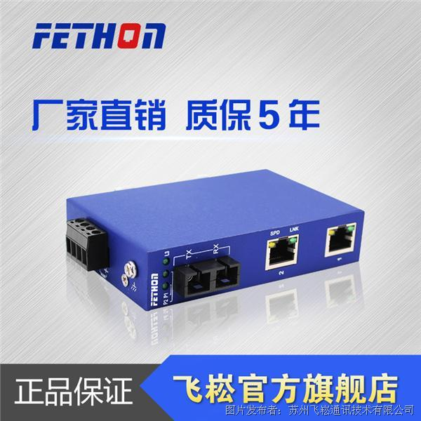 苏州飞崧ESD103 1光2电工业级光纤收发器