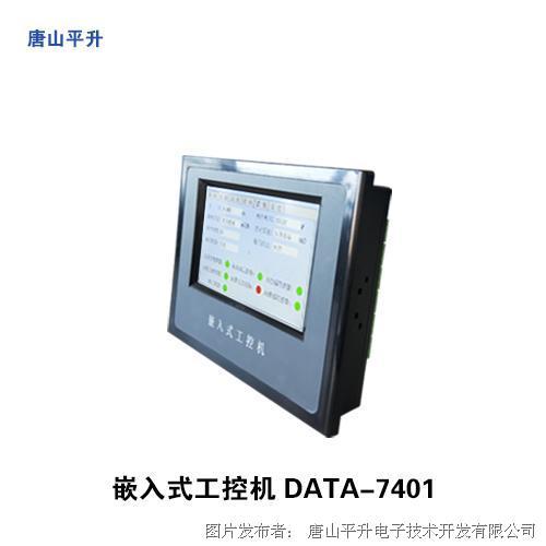 唐山平升 嵌入式一体化工控机