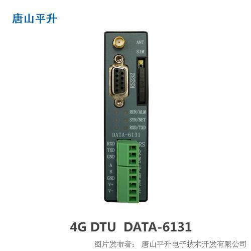 唐山平升 工业级4G DTU、工业DTU