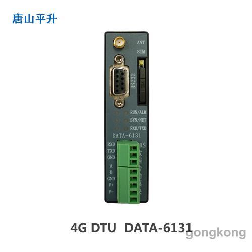 唐山平升 4G全网通DTU