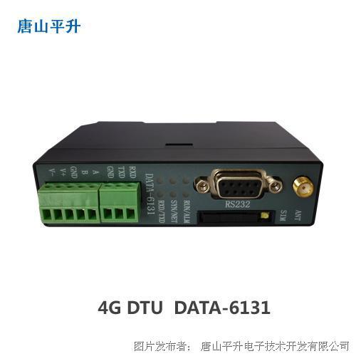 唐山平升 4G数据传输终端、4G全网通数据传输终端