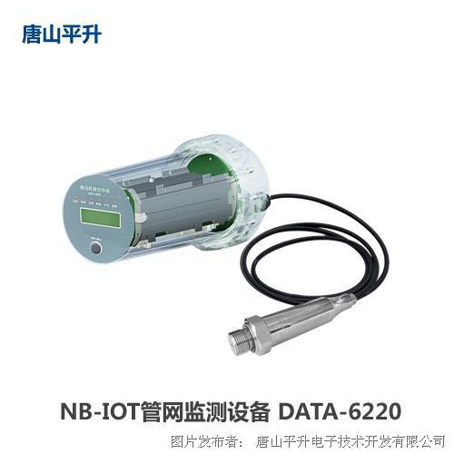 唐山平升 NB-IOT管网监测设备
