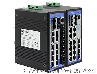 宇泰科技UT-62416F系列  16+4G 千兆网管型以太网交换机