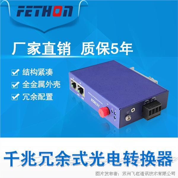 苏州飞崧 ESD103G 1光2电工业级光纤收发器