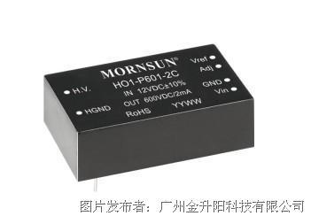 金升阳 定压输入&非隔离可调输出HO1系列高压电源