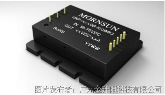 金升陽 URF_QB-100WR3系列4:1超寬壓輸入100W隔離穩壓DC/DC電源