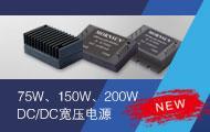 金升阳75-200W R3系列超宽电压输入隔离稳压DC/DC电源