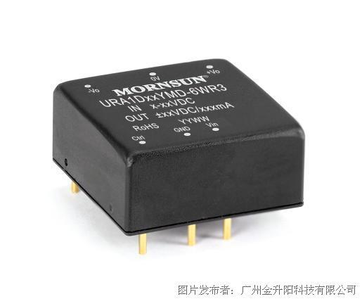 金升阳URA1D-YMD-6WR3系列超宽电压输入隔离稳压铁路电源