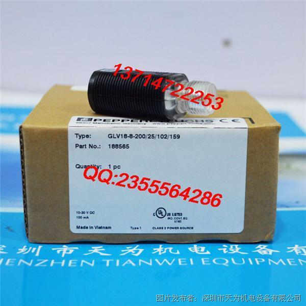 倍加福P+F GLV18-8-200 25 102 159光电开关传感器