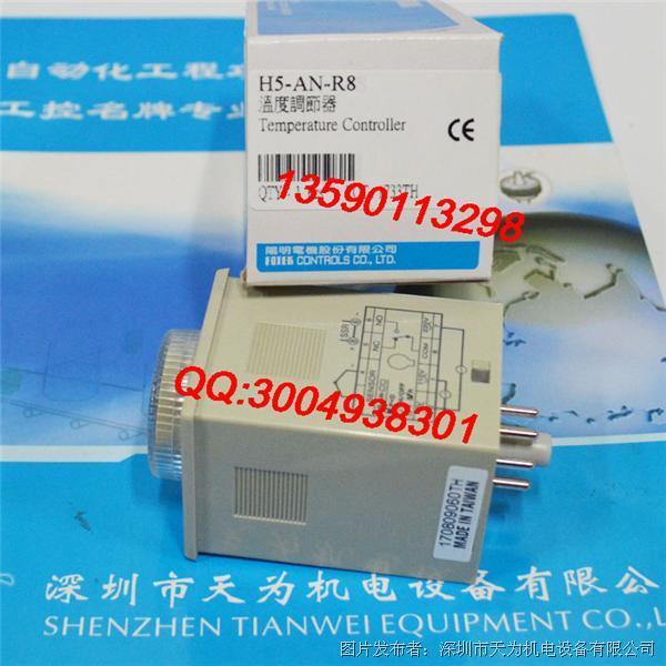 台湾阳明FOTEK H5-AN-R8温度控制器