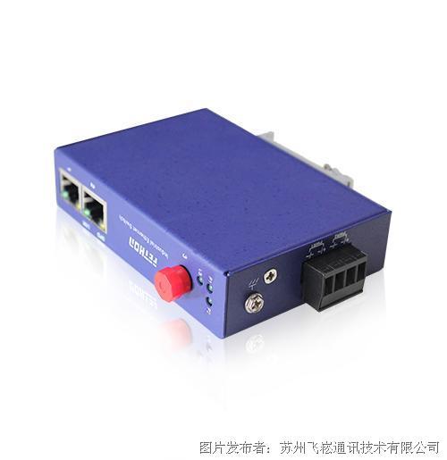 苏州飞崧ESD103G 1光2电工业级光纤收发器