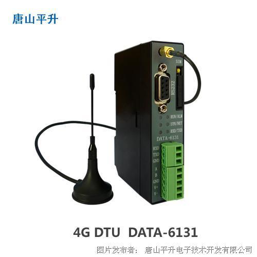 唐山平升 工业级4G数传模块、工业级数据传输模块DTU