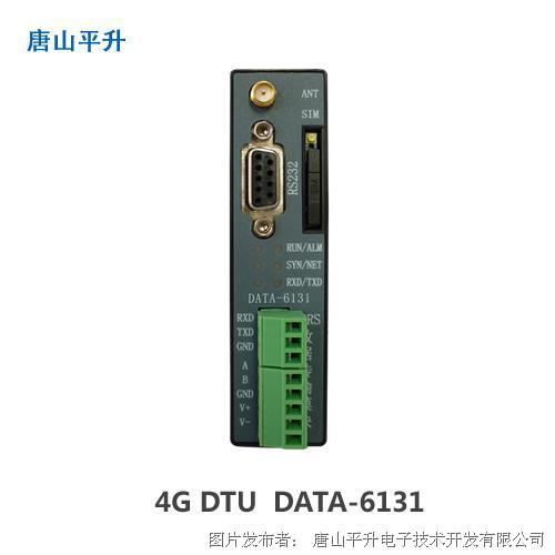 唐山平升  4G DTU无线数传模块