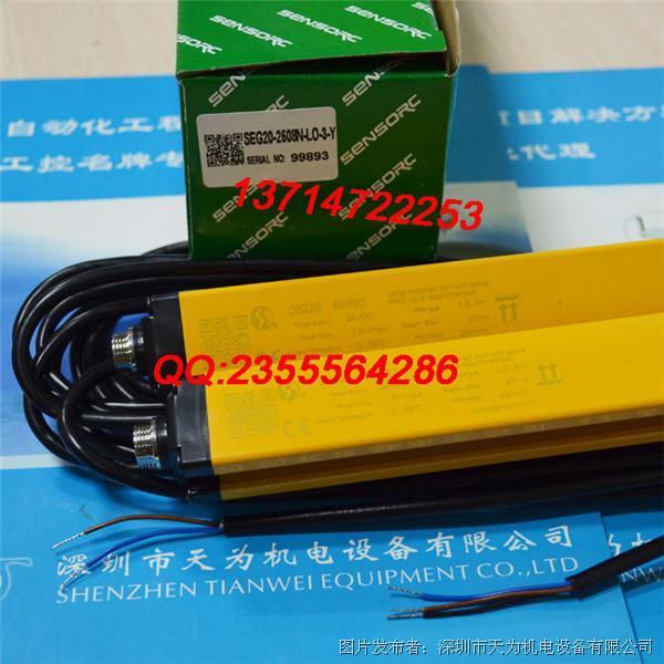 SENSORC信索SEG20-2508N-LO-3-Y光幕传感器