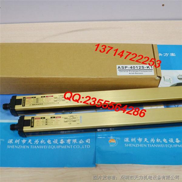 RIKO瑞科 ASP-4012S-K1光幕传感器