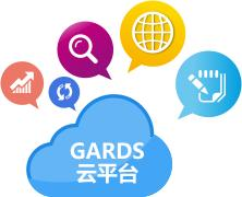 智物联 GARDS 云服务