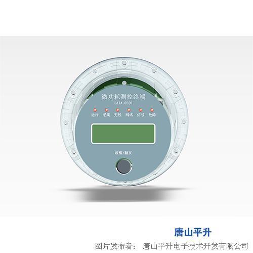 唐山平升 无线数据采集传输装置、NB-IOT无线数据采集传输装置