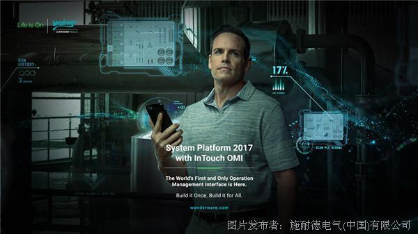 施耐德System Platform 2017