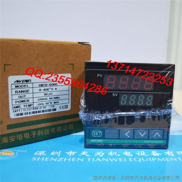 安培XMTD-6000温控器