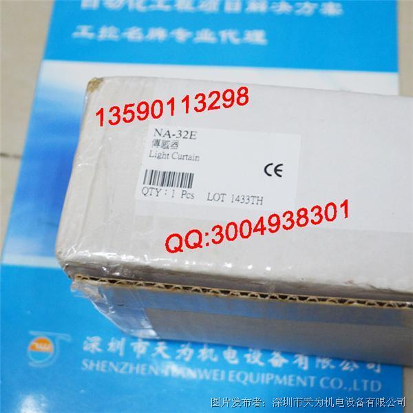 FOTEK台湾阳明NA-32E光幕传感器