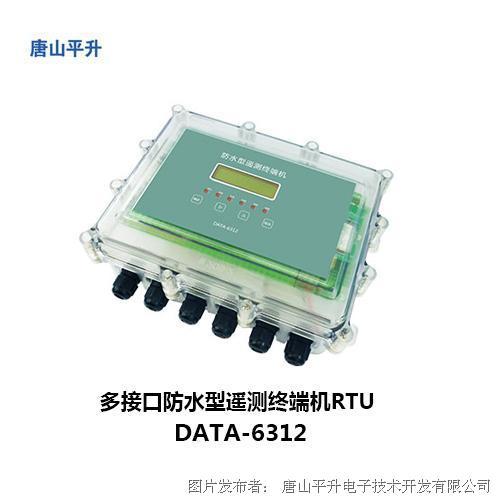 唐山平升 一体化遥测终端机、4G一体化遥测终端机