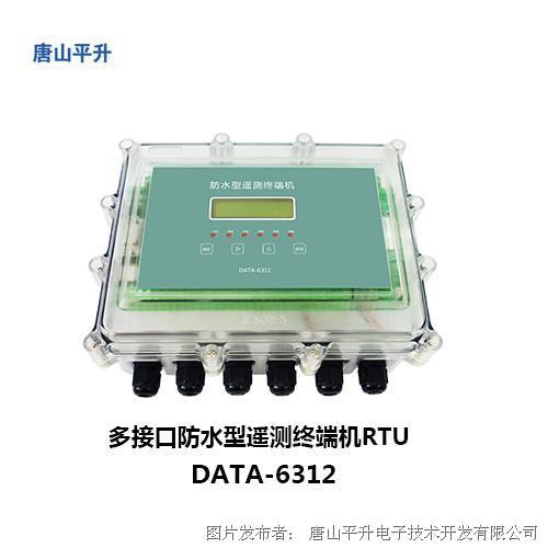 唐山平升 水文水资源遥测终端机、4G遥测终端机