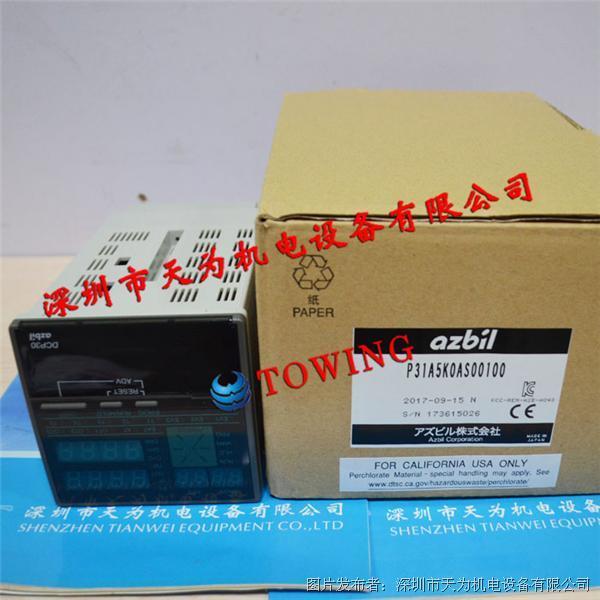 日本山武AZBIL P31A5K0AS00100数字程序段温控器