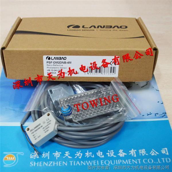 上海兰宝PSF-DM2DNB-4M传感器