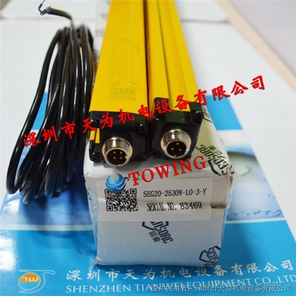 信索SEG20-2530N-LO-3-Y光幕传感器