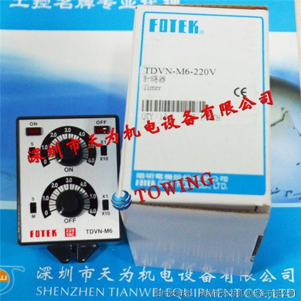 臺灣陽明FOTEK TDVN-M6-220V雙調節旋鈕計時器