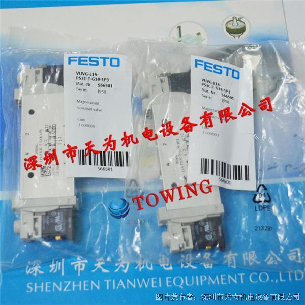 费斯托FESTO VUVG-L14-P53C-T-G18-1P3电磁阀