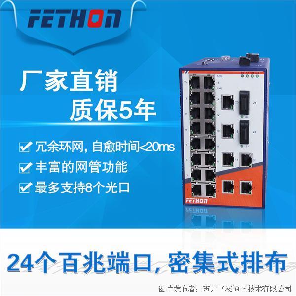 苏州飞崧ESD224M网管型工业以太网交换机