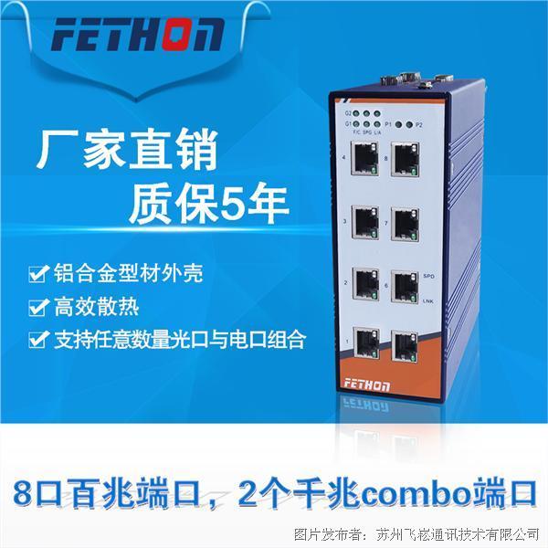 飞崧ESD210-2G高性能工业以太网交换机