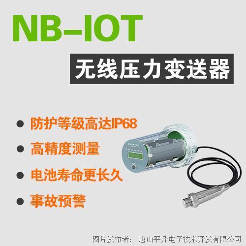 唐山平升 无线压力变送器、NB-IoT无线压力变送器