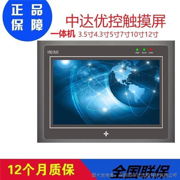 中达优控FX-A MM-20MR-6MT-450-FX-A 4.3寸450一体机