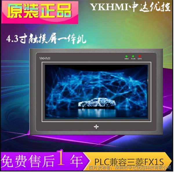 中达优控FX-F MM-20MR-6MT-450-FX-F 4.3寸450一体机