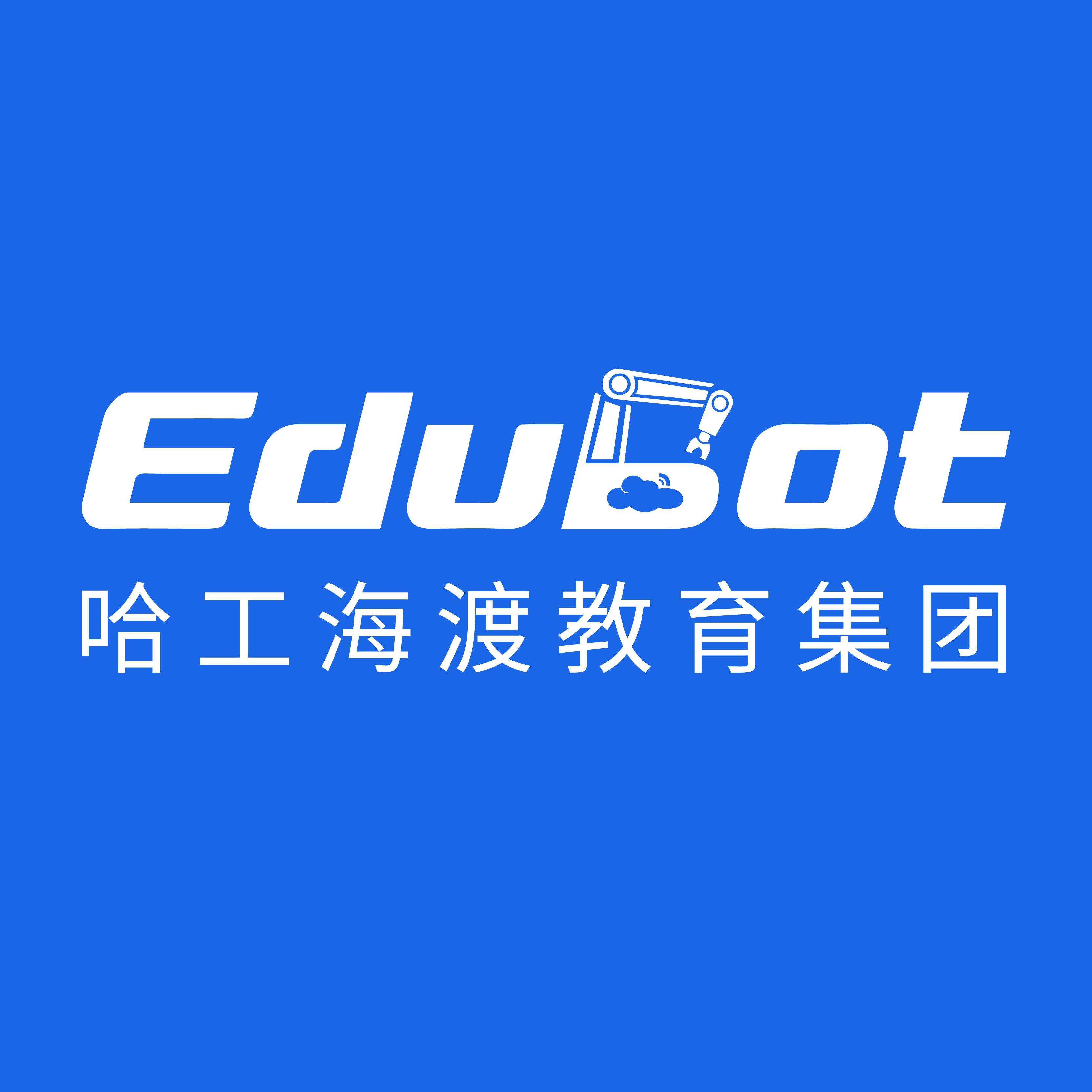 江苏哈工海渡教育科技集团有限公司