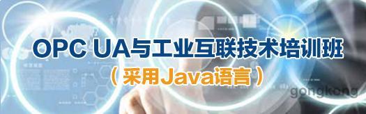 OPC UA与工业互联技术培训班(采用Java语言)