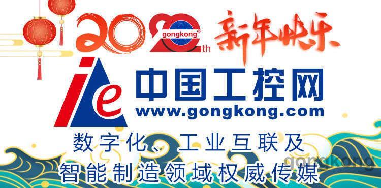 gongkong從2019邁向2020