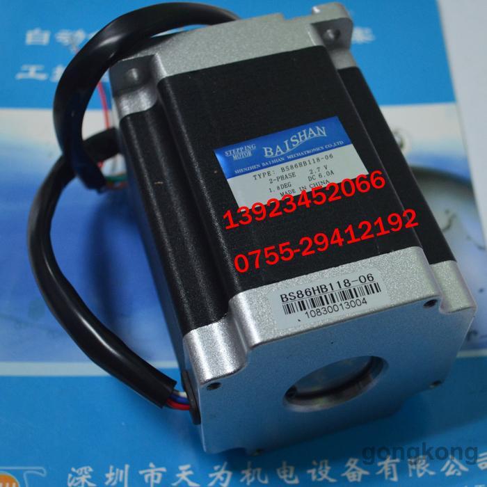 BS两相步进电机BS86HB118-06