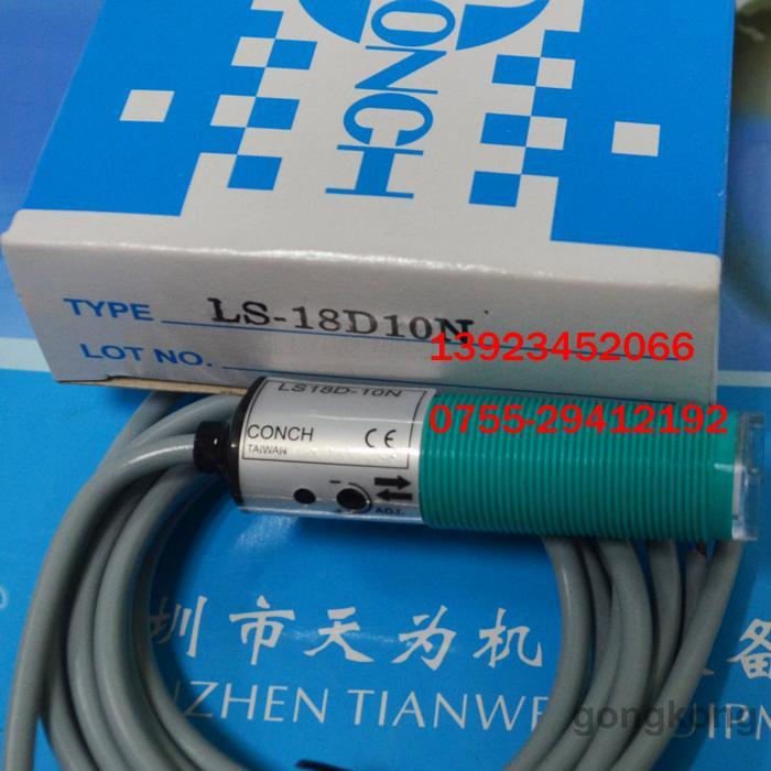 台湾琦胜CONCH LS18D-10N扩散反射光电开关
