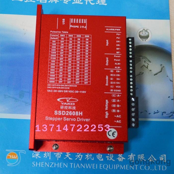 全新原装研控YAKO步进驱动器SSD2608H