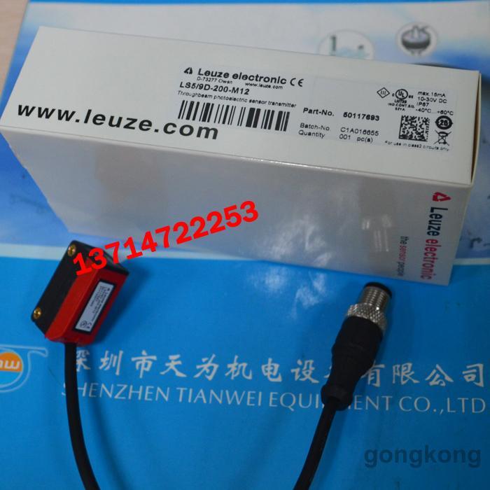 全新原装劳易测LEUZE对射光电传感器LS5-9D-200-M12