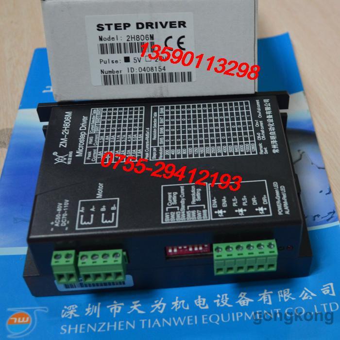 步进电机驱动器2H806,ZM-2H806M