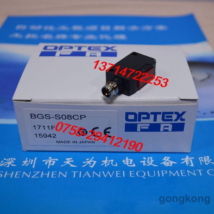 奥普士OPTEX背景抑制光电开关BGS-S08CP